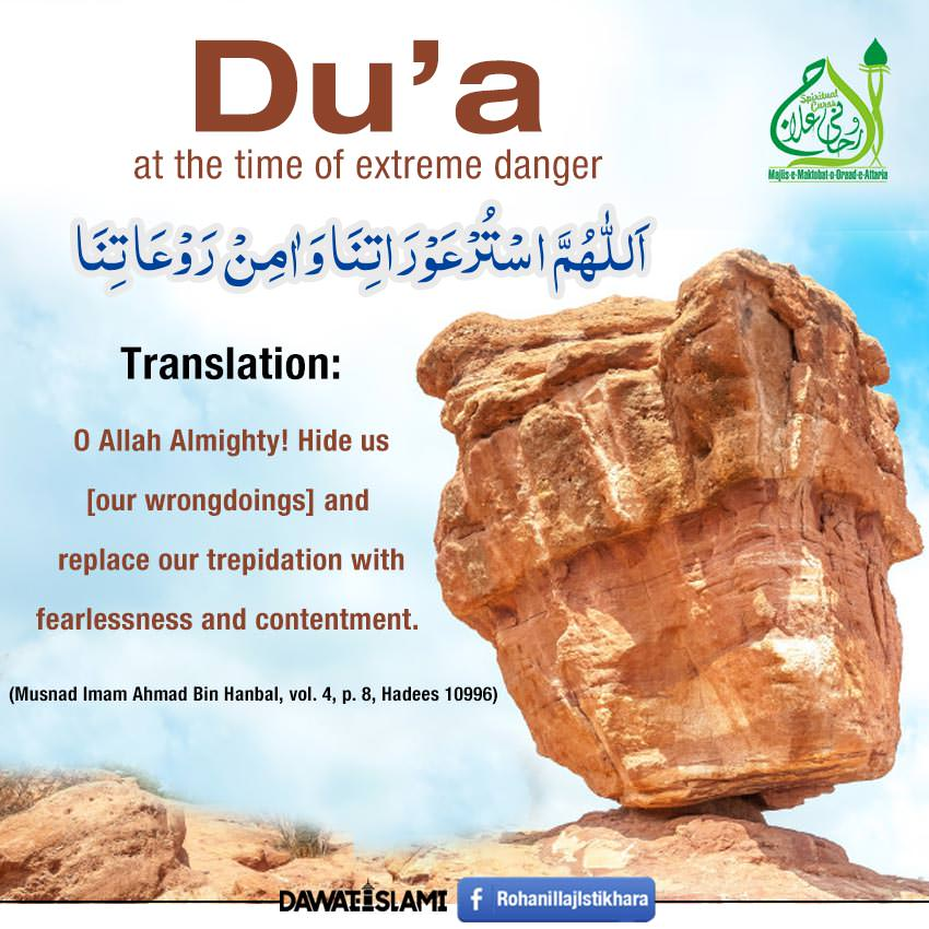 Du'a at The Time of Extreme Danger
