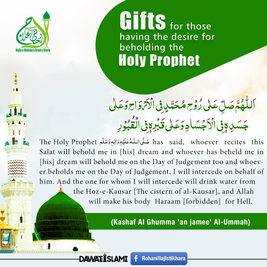 Gift For Those Having The Desire For Beholding The Holy Prophet