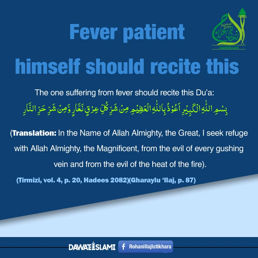 Fever Patient Himself Should Recite This