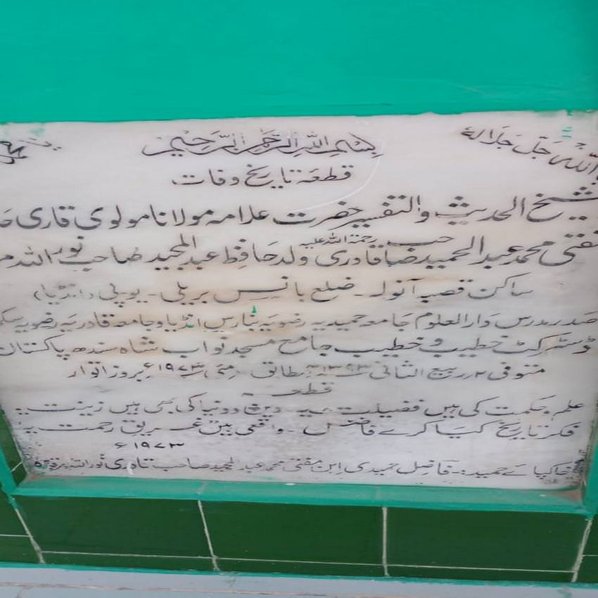 مفتی محمدعبدالحمیدقادری