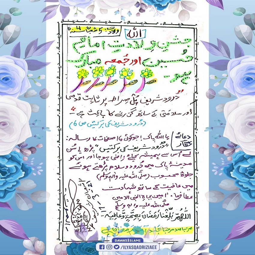 Durood Shareef Ki Barkatain