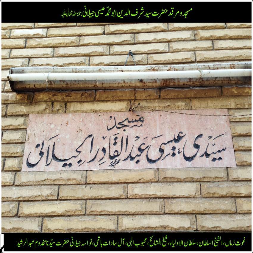 مزار شریف عارف ربانی شرف الدین سید عیسی جیلانی