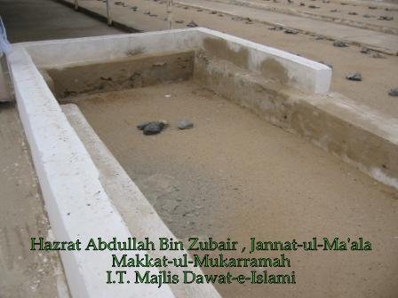 حضرت عبداللہ بن زبیر رضی اللہ عنہ