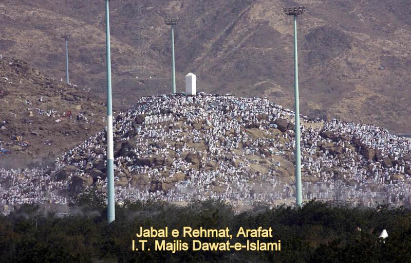 Jabal Rahmat, Makkah 6
