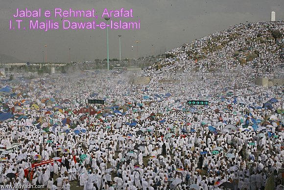 Jabal Rahmat, Makkah 1