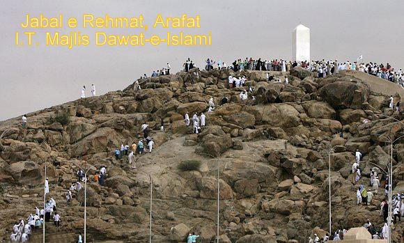 Jabal Rahmat, Makkah 12