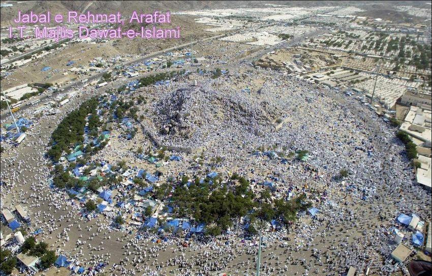 Jabal e Rahmat, Arafaat, Makkah 13