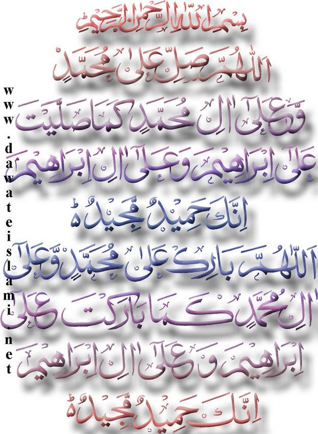 Calligraphy Darood e pak 104