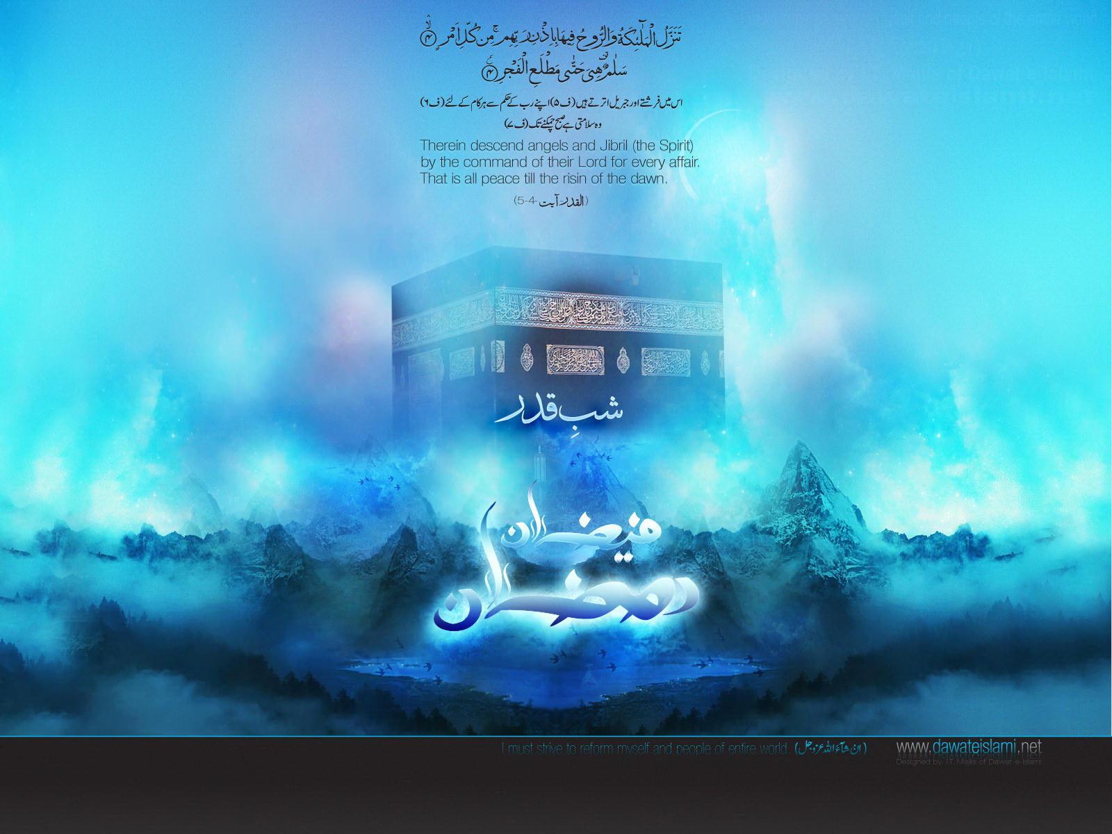 Shab e Qadr, Faizan e Ramadan 1
