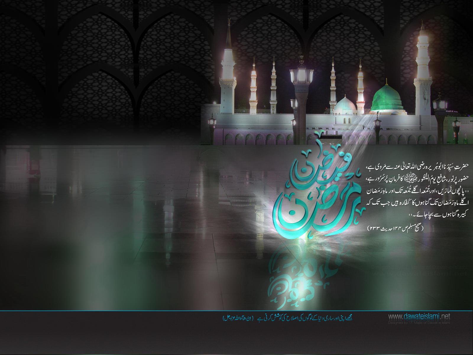 Faizan e Ramadan 3