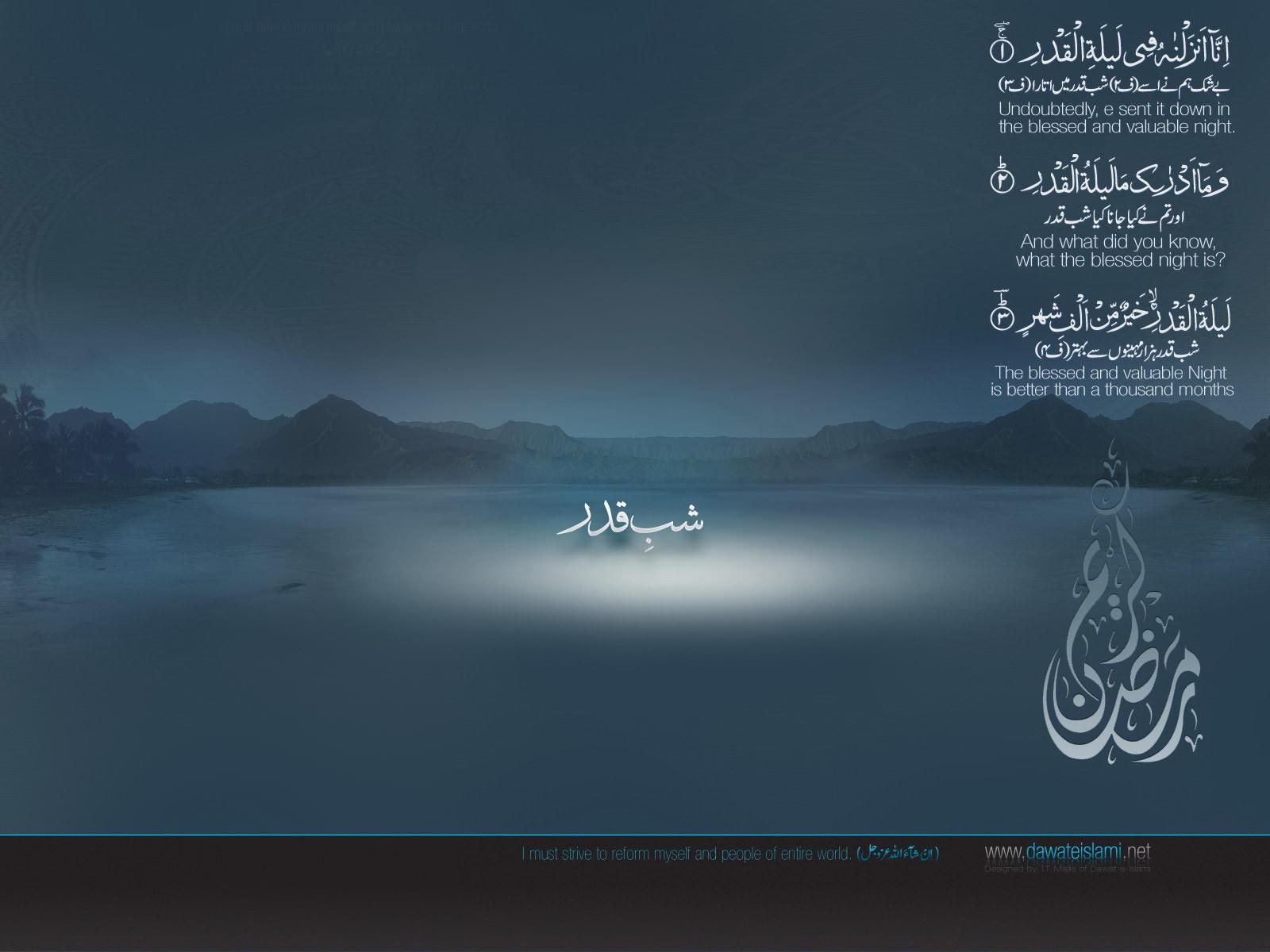 Shab e Qadr, Faizan e Ramadan 4