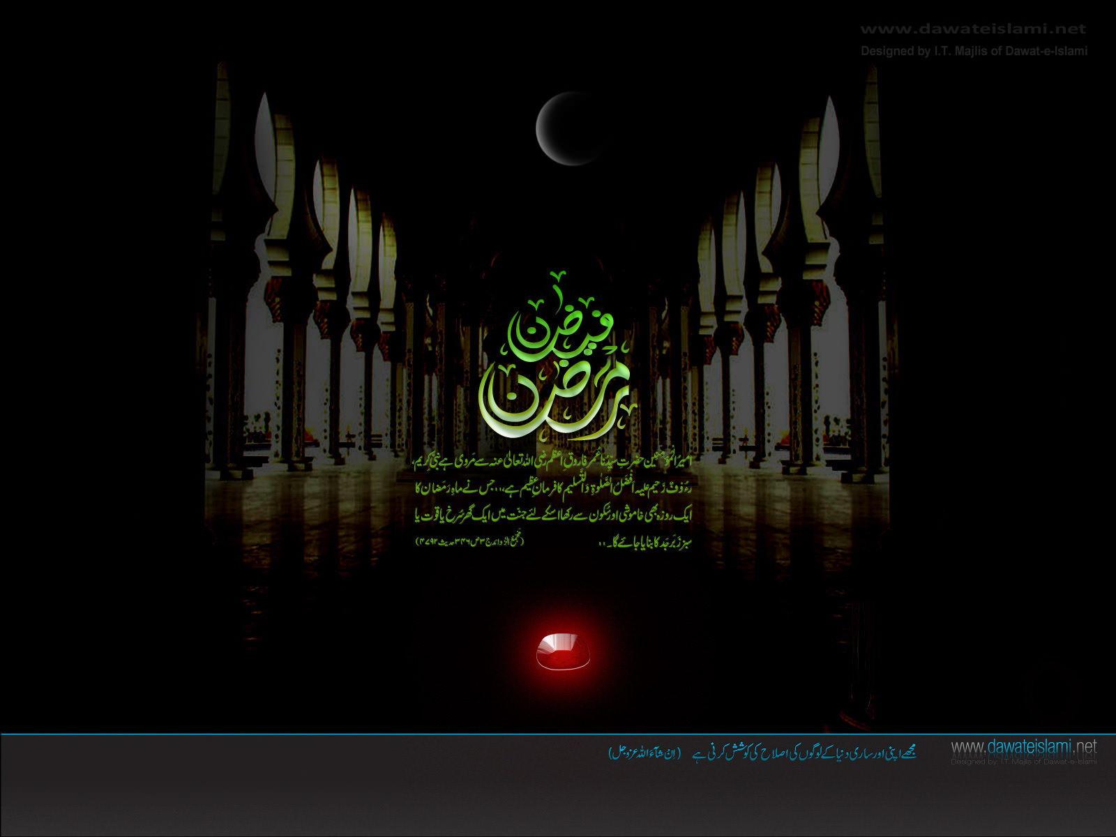 Faizan e Ramadan 5