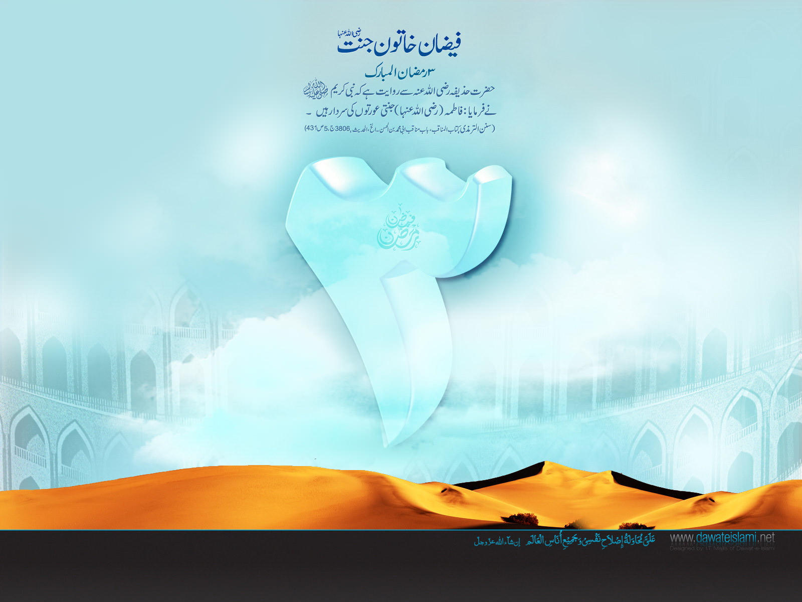 Faizan e Khaton e Jannat, Ramadan 6