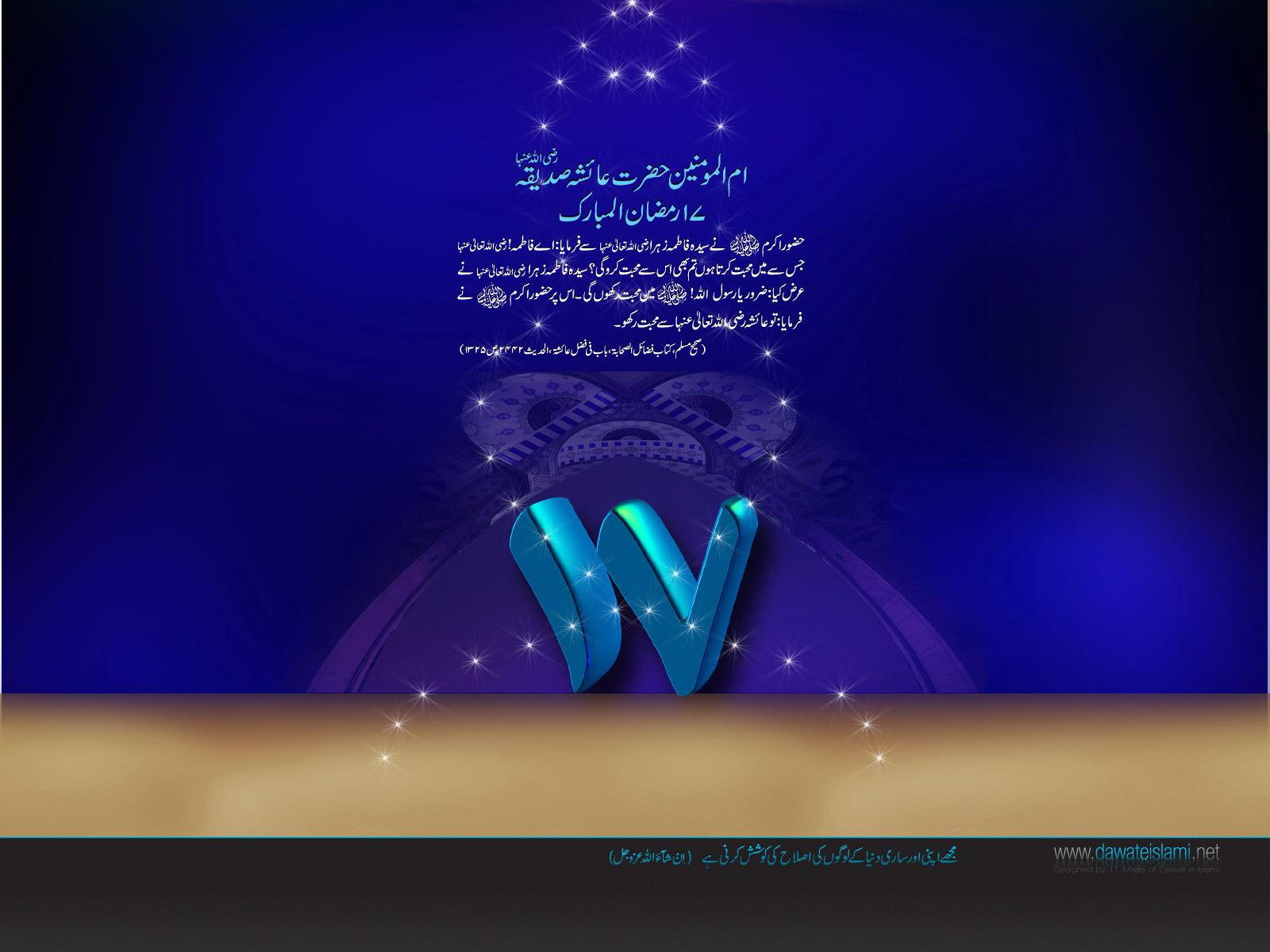 Hazrat Aisha, Ommul Momineen