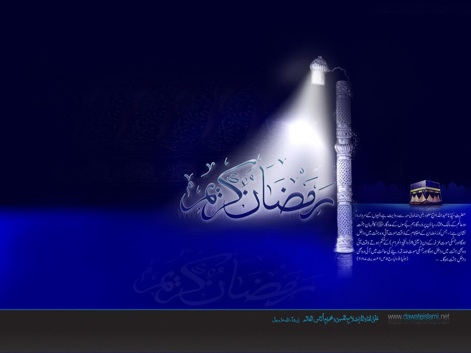 Ramadan e Kareem 11