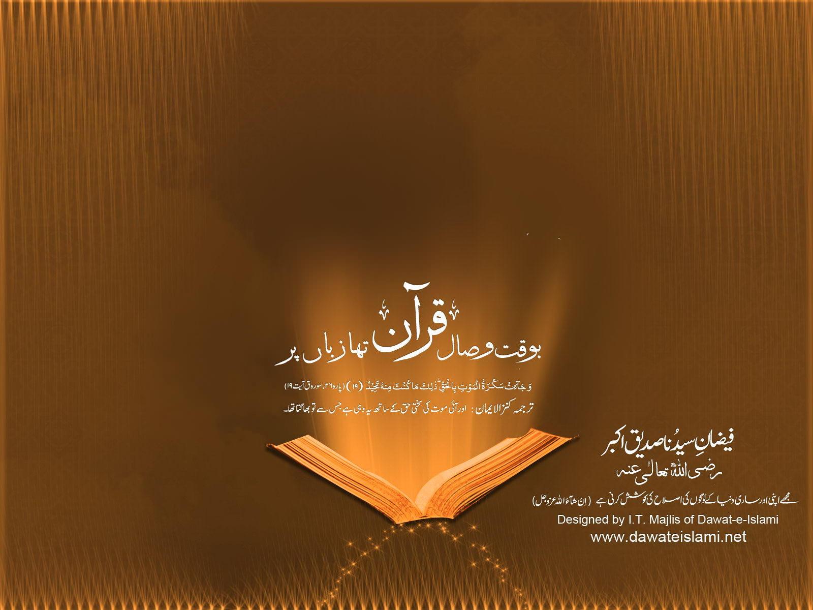Faizan Hazrat Abu Bakr Siddiq 1