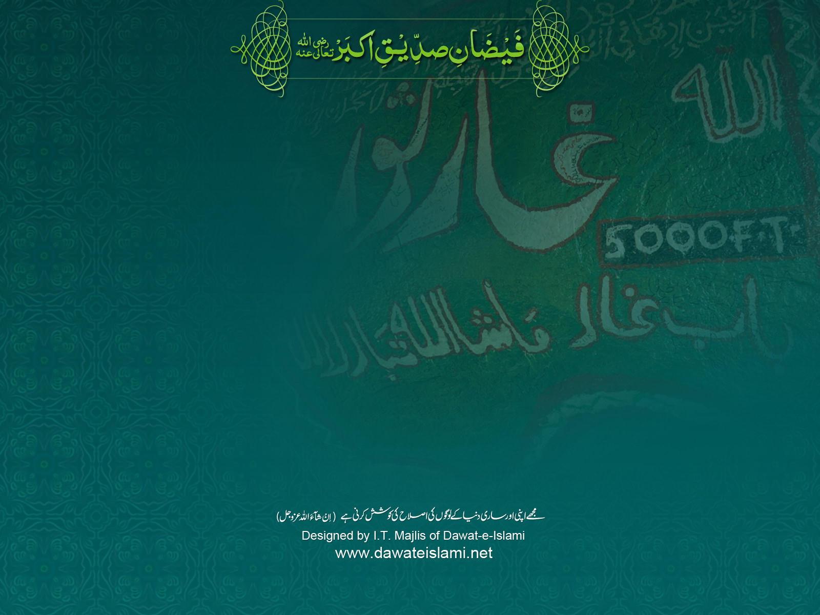Faizan Hazrat Abu Bakr Siddiq 2