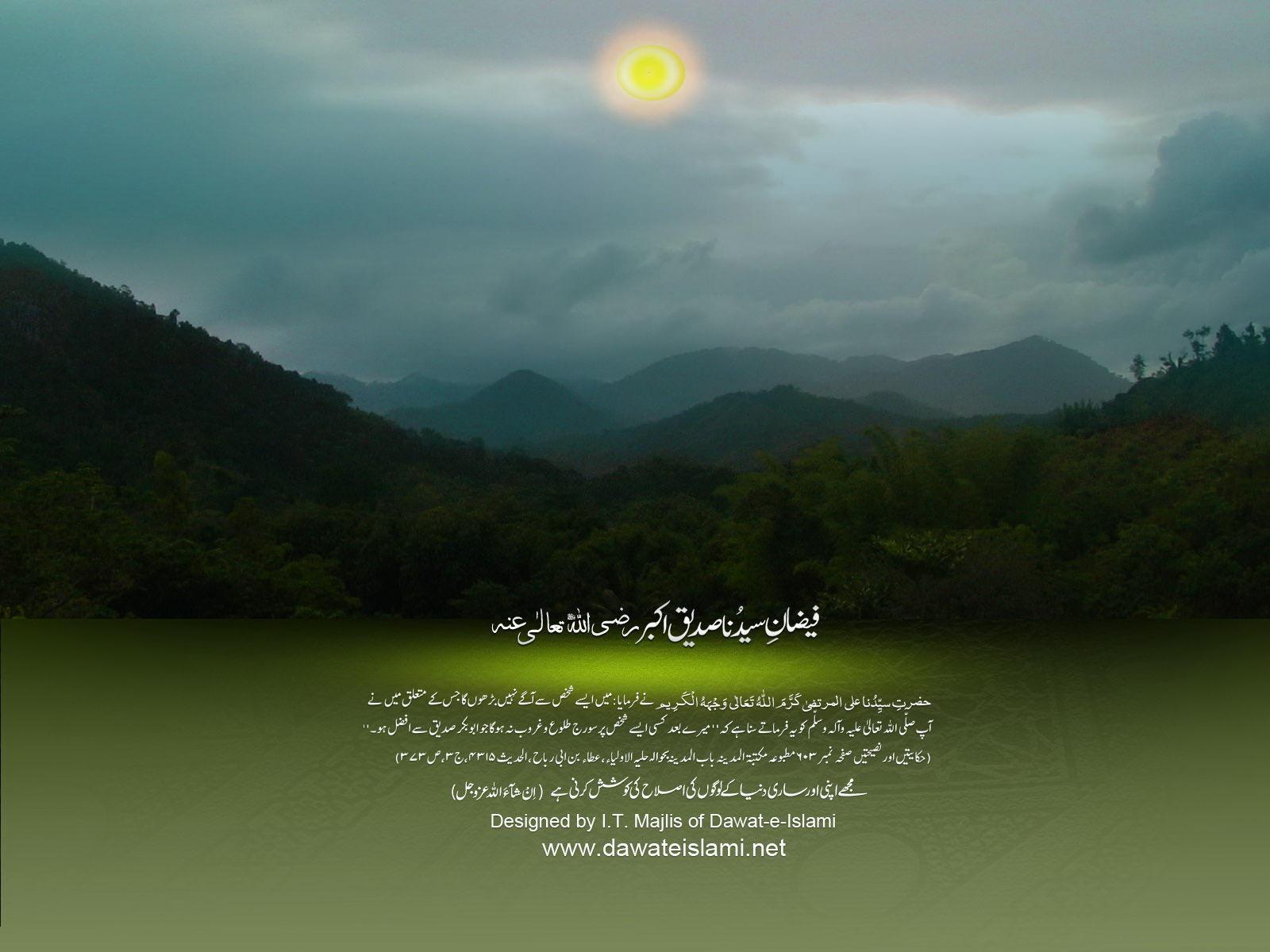 Faizan Hazrat Abu Bakr Siddiq 3