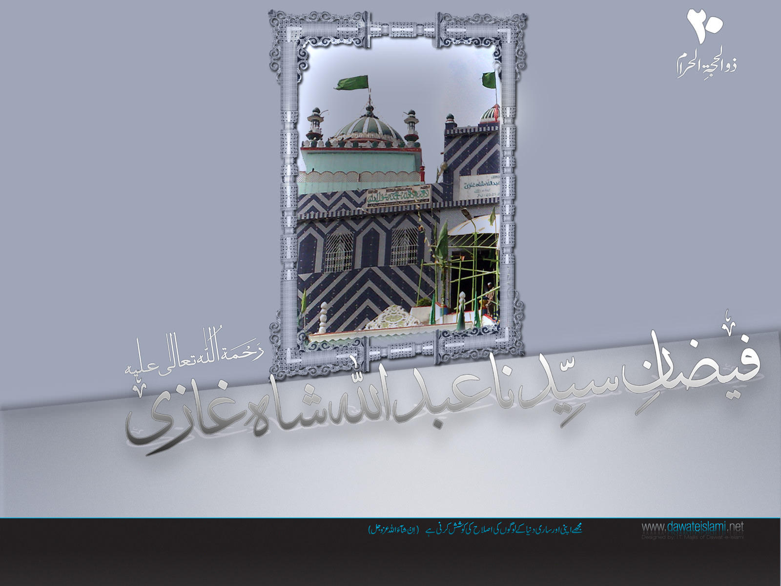 Wallpapers Faizan E Abdullah Shah Ghazi 2