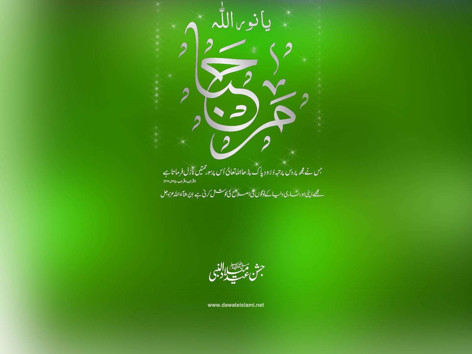 Wallpapers jashn-e-Milad-un-Nabi 16