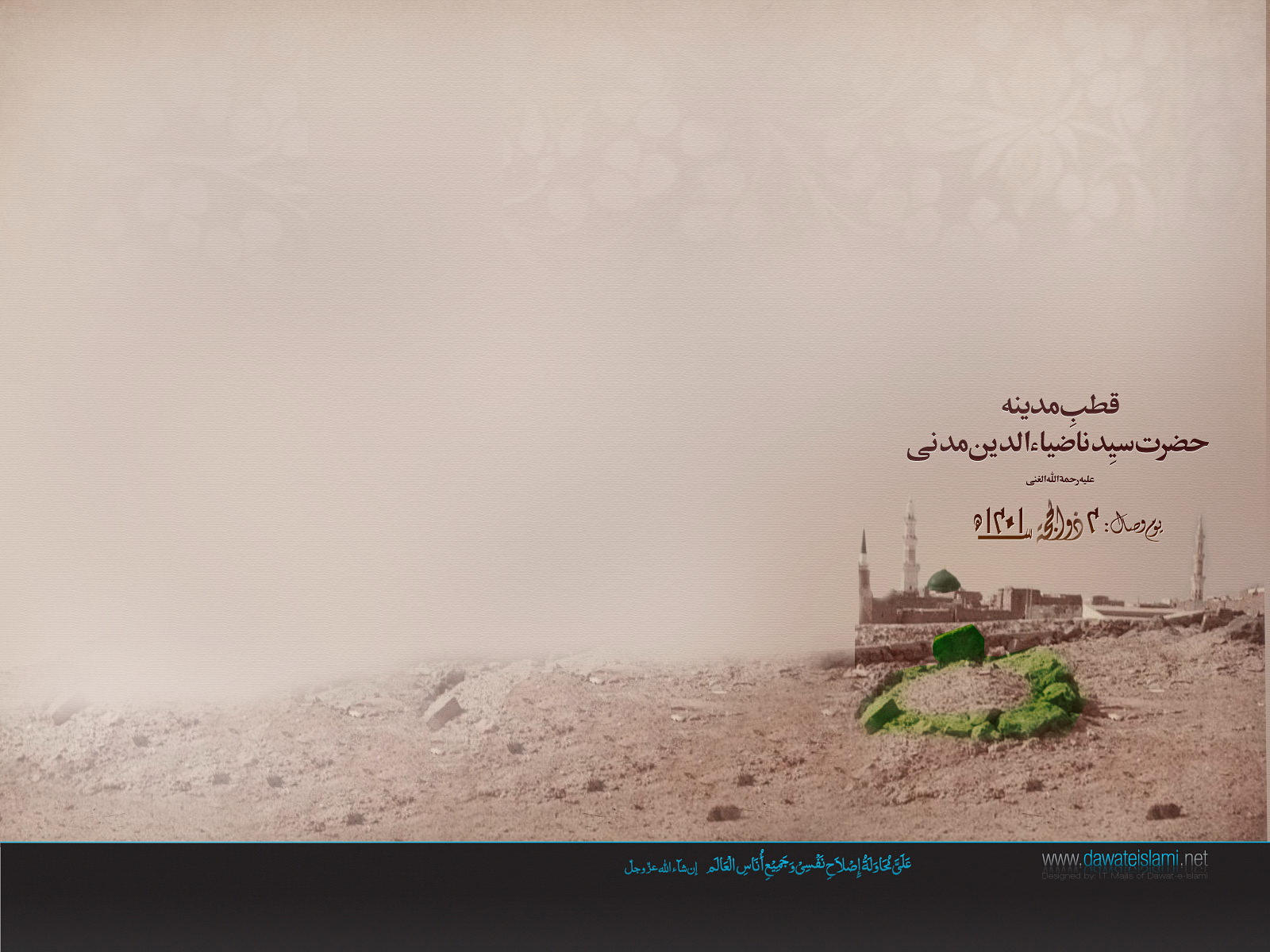 Wallpapers Faizan-e-Qutb-e-Madina 3