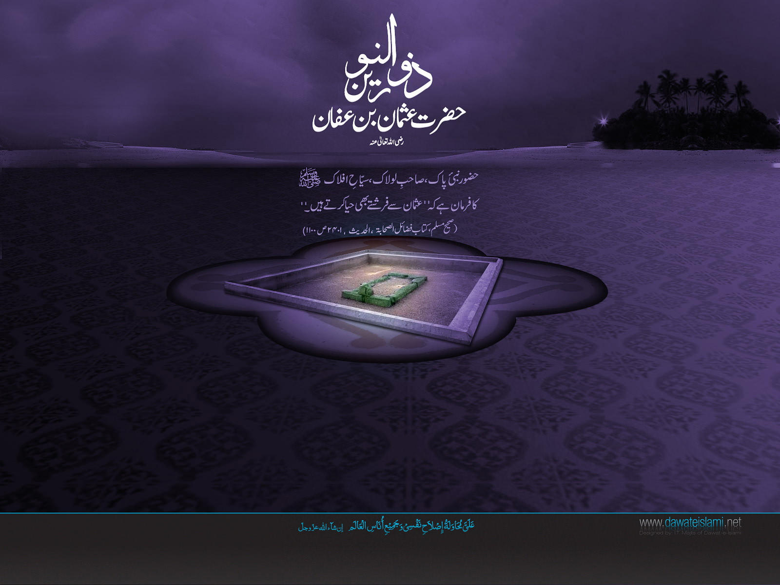 فیضانِ عثمان غنی رضی اللہ تعالٰی عنہ