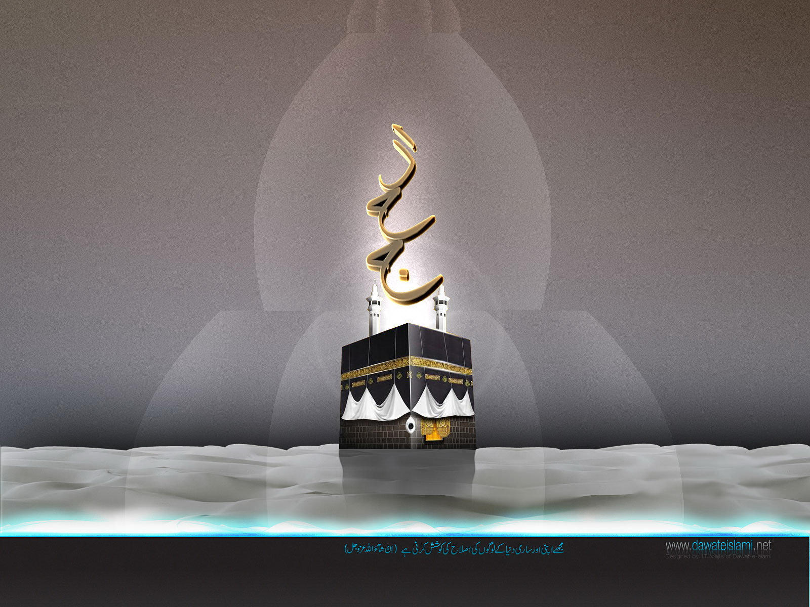 Wallpapers Hajj 6