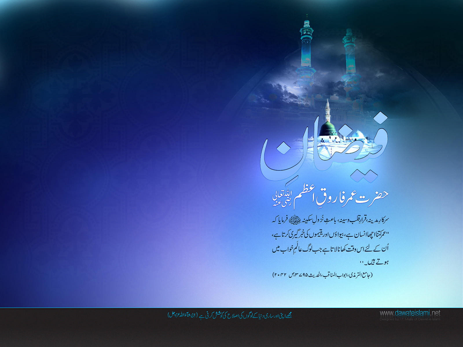 Wallpapers Faizan-e-Farooq-e-Azam 6
