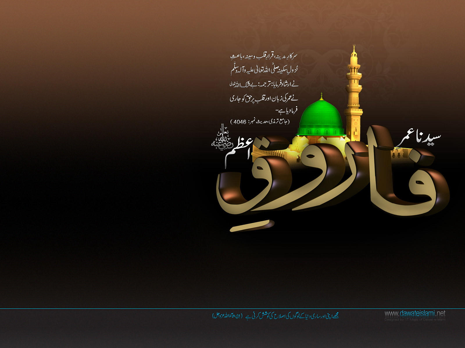Wallpapers Faizan-e-Farooq-e-Azam 3