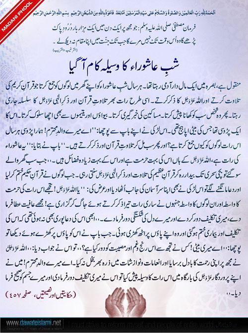 3808 - Ashura ki Nafil Namaz Aur Dua