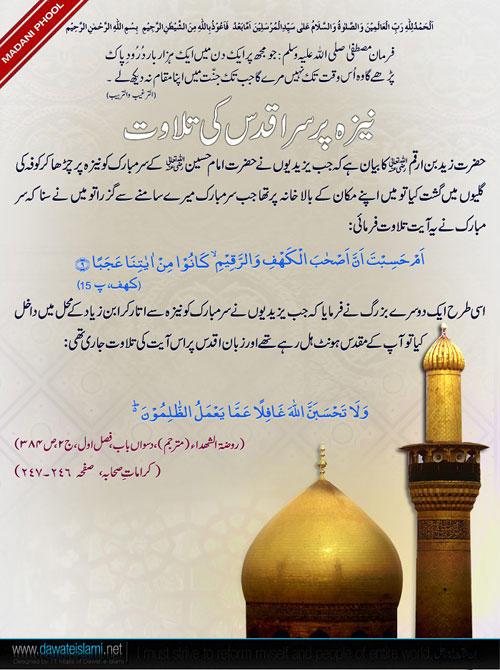 3811 - Qatilane Imam Hussain RadiAllahu Anhu ka Anjam(After the Karbala)