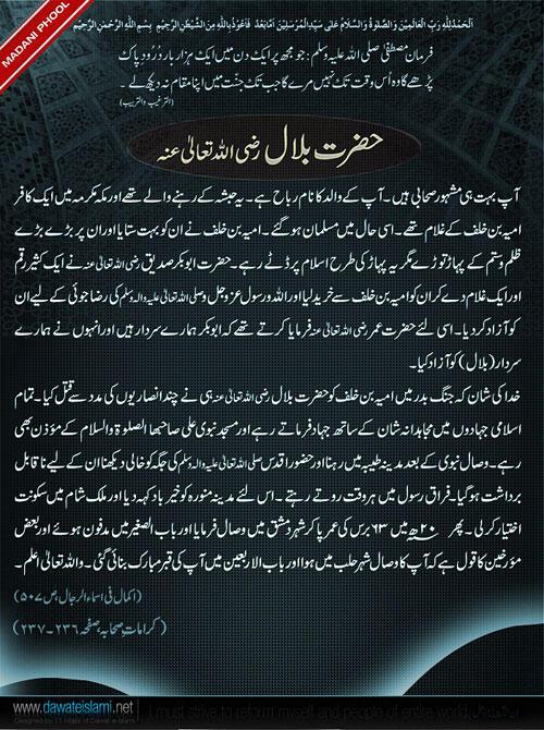 3820 - 20 Muharram - Youm-e-Wisaal Hazrat Bilaal Habshi Radi Allahu Anhu