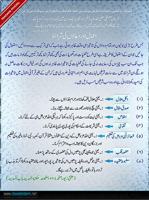 Aamaal Aur Duaoun Ki Sharait