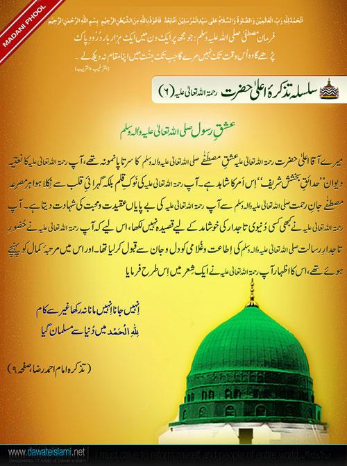 3846 - 25 Safar - Urs of Shah Imam Ahmad Rida Khan (Alayhir Rahmah)