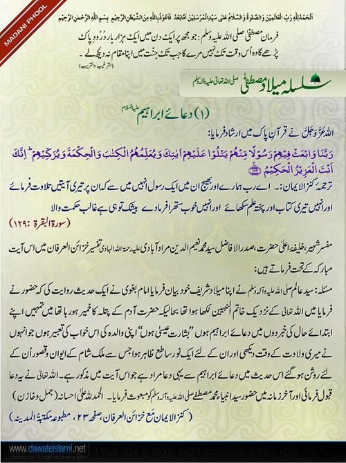 Dua-e-Ibrahim (28-02-1433)