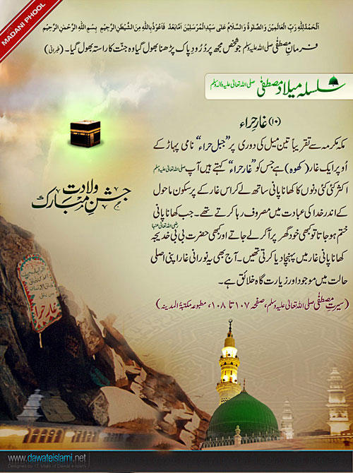 aap ﷺ or ghar e hira