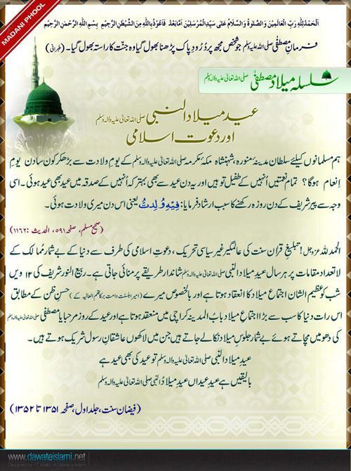 eid milad un nabi ﷺ or dawat e islami