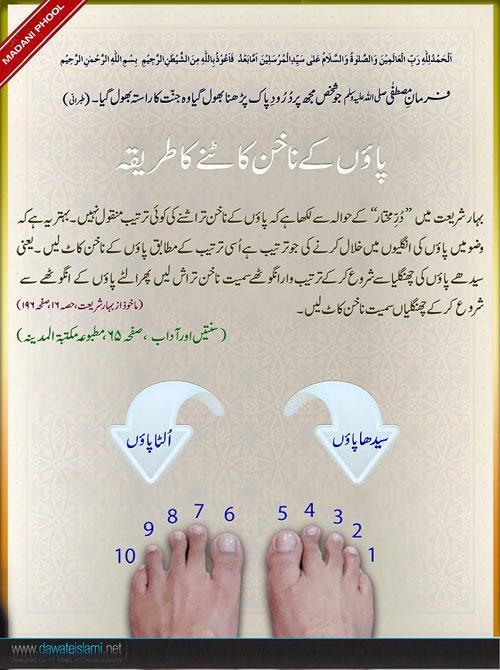 پاؤں کے ناخن کاٹنے کا طریقہ