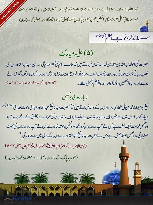 Huliya Mubarak(1-4-1433)
