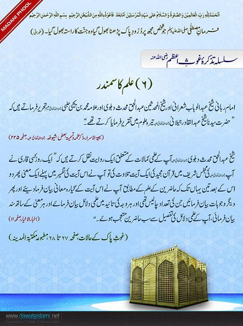 Ilm Ka samandar(1-4-1433)
