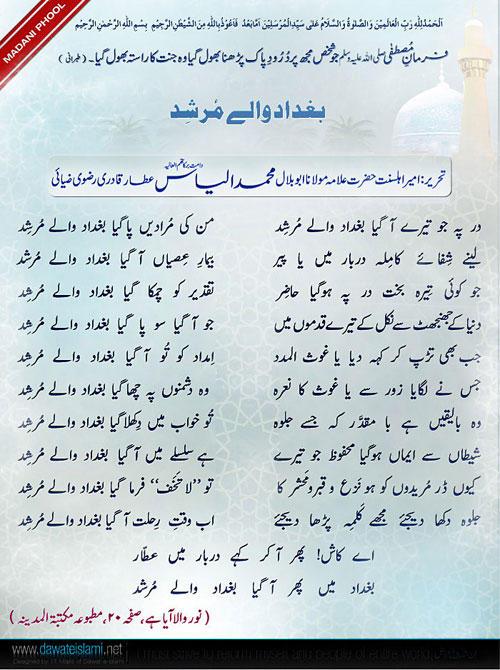 Baghdad Walay Murshid(1-4-1433)
