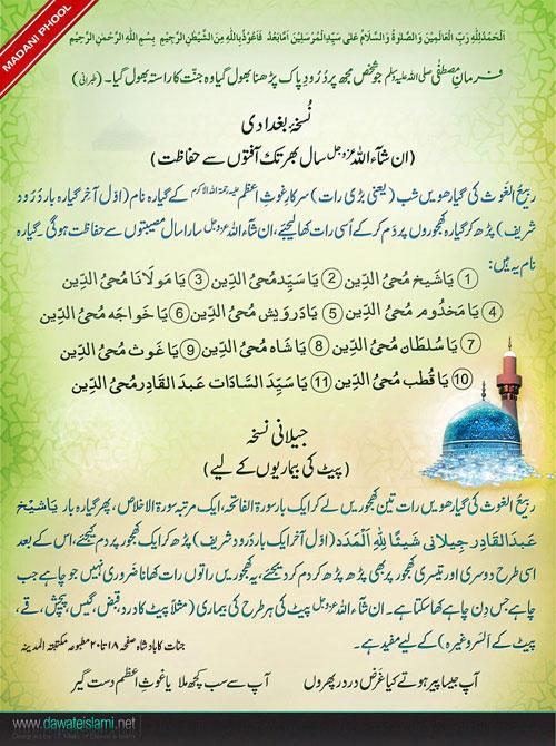 Nuskha Baghdadi(1-4-1433)