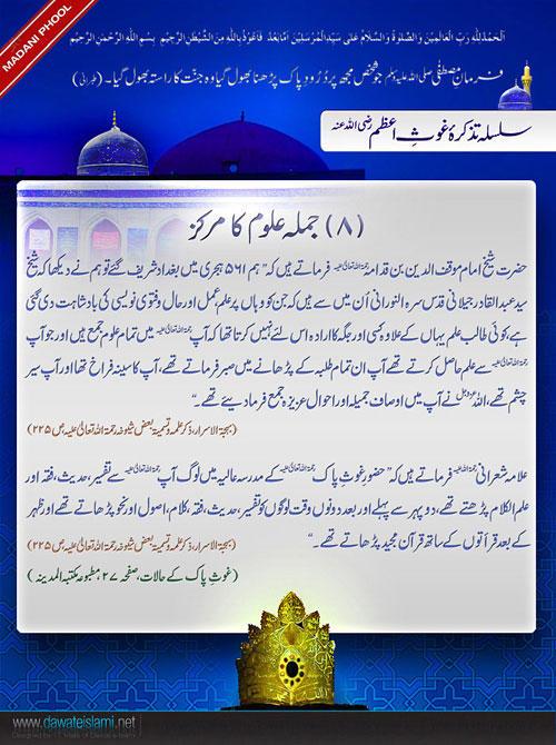 Jumla Uloom Ka Markaz(1-4-1433)