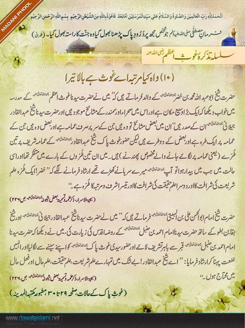Waah Kia Martaba Hai Ghous Hai Bala Taira(1-4-1433)
