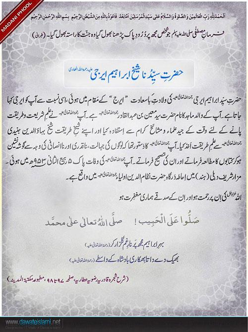 Hazrat Sayyeduna Sheikh Ibrahim Erji(1-4-1433)