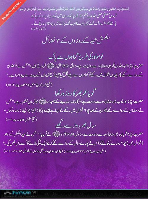 Shash Eid Kai Rozon Kai 3 Fazail