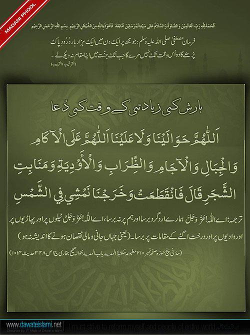 Barish kai Ziyatti Kai Waqt Ki Dua