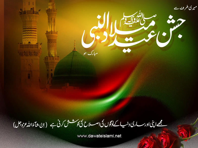 Greeting Cards Eid-e-Milad-un-Nabi 1