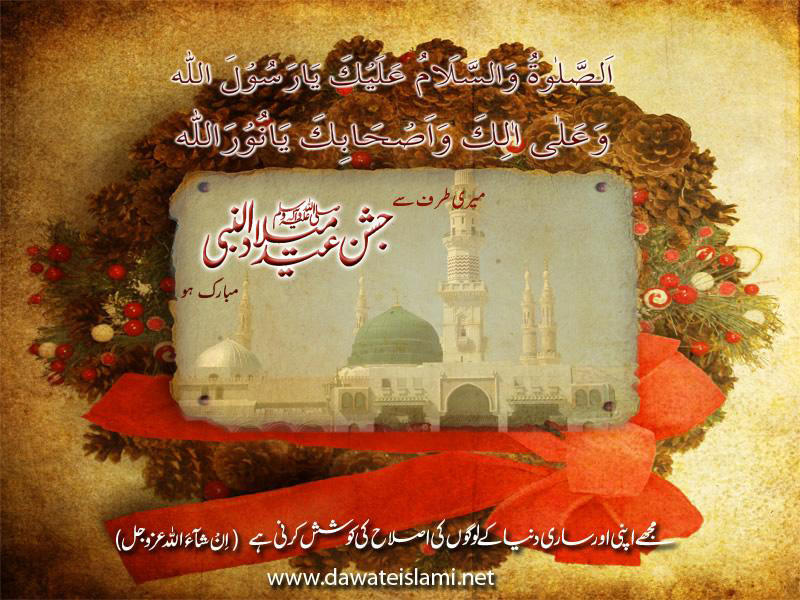 Greeting Cards Eid-e-Milad-un-Nabi 2