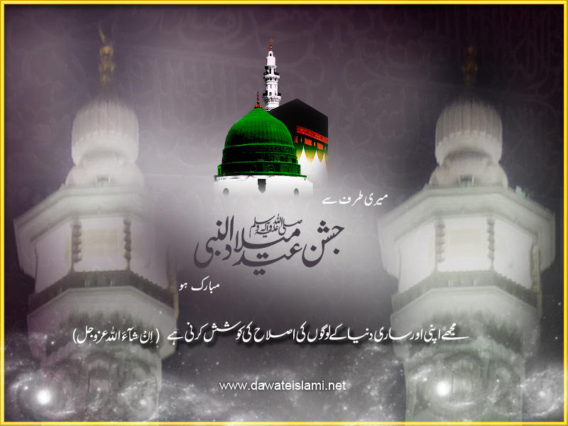 Greeting Cards Eid-e-Milad-un-Nabi 3